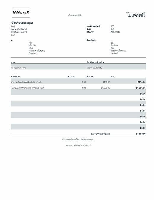 ใบแจ้งหนี้ที่มีค่าธรรมเนียมด้านการเงิน (สีเทา)