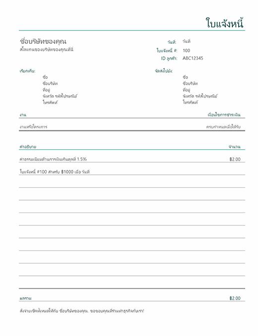 ใบแจ้งหนี้ที่มีค่าธรรมเนียมด้านการเงิน (ตัวอย่าง)