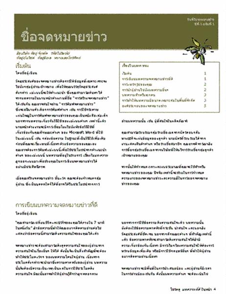 จดหมายข่าวธุรกิจ (2 สี 6 หน้า ซองสำเร็จรูป)