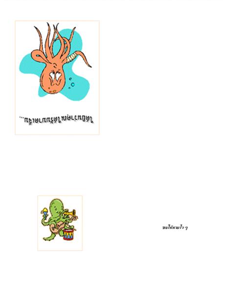 ทำการ์ดสวย ๆ (ด้วยปลาหมึกยักษ์)