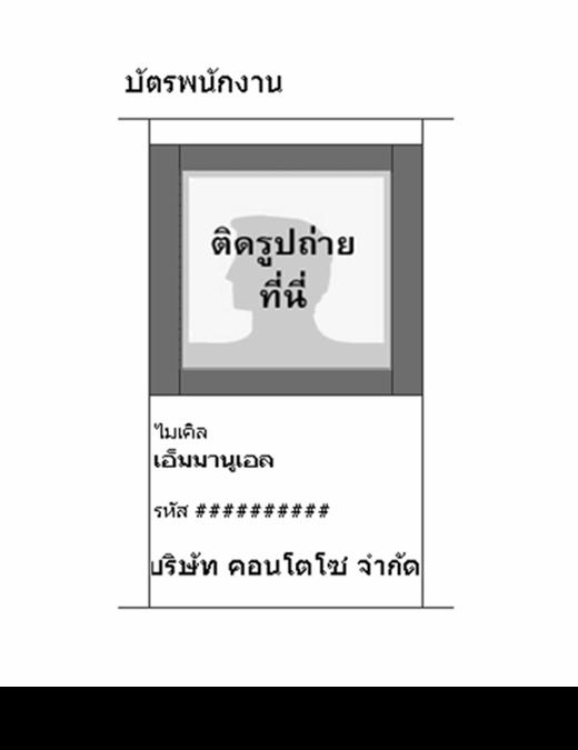 บัตรพนักงาน (แนวตั้ง)