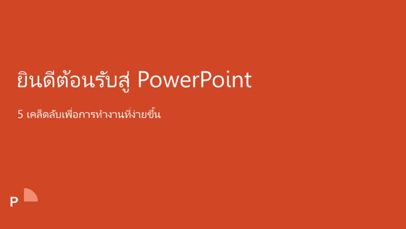 ยินดีต้อนรับสู่ PowerPoint 2016