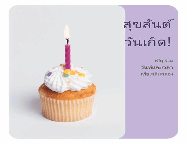 ใบปลิวคำเชิญวันเกิด (ที่มีคัพเค้ก)