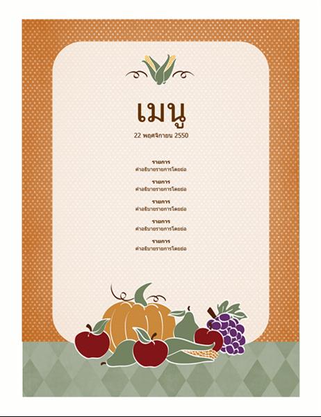 เมนู (แบบรูปพืชผล)