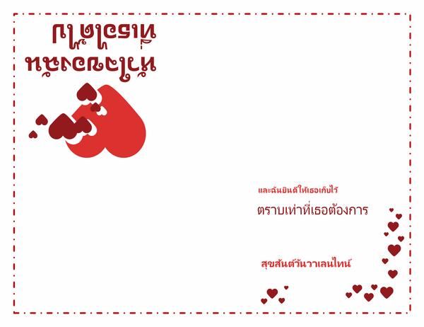 การ์ดวันวาเลนไทน์ (ลายหัวใจ พับสี่ทบ)