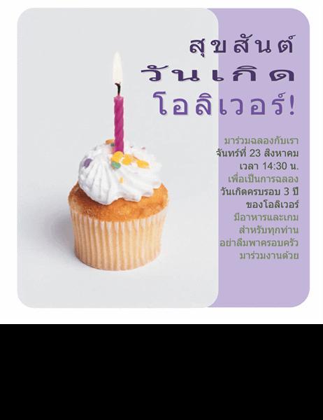 """ใบปลิวเชิญเข้าร่วมงานวันเกิด (8"""" x 8"""")"""