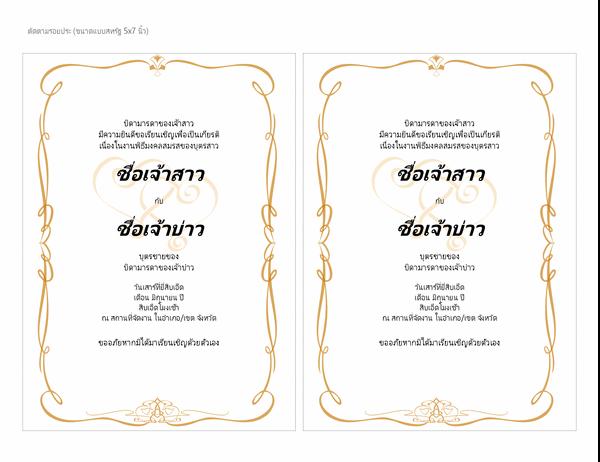บัตรเชิญวันแต่งงาน (ลวดลายม้วนรูปหัวใจ, ขนาด A7, 2 ใบต่อหน้า)