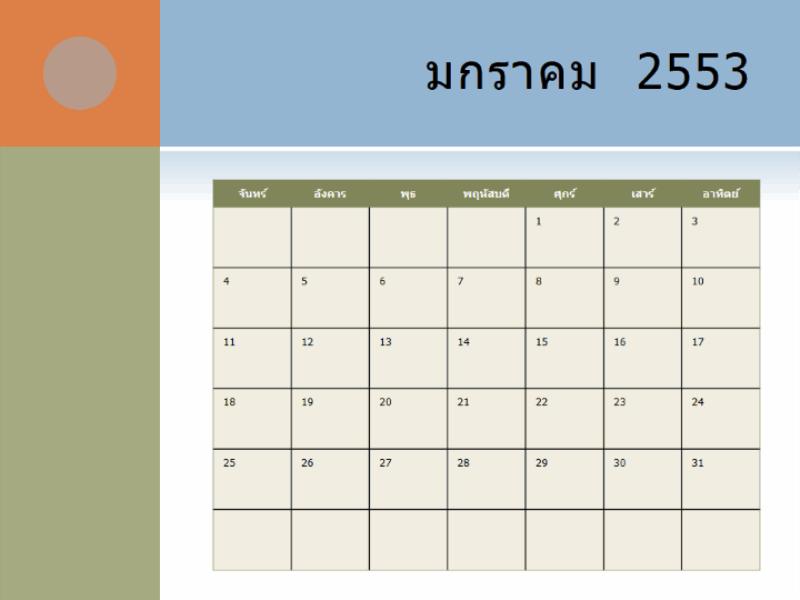 ปฏิทิน 2553 (จันทร์-อาทิตย์)