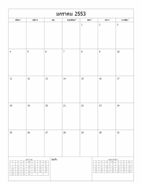 ปฏิทิน 2553 (แบบพื้นฐาน, จันทร์-อาทิตย์)