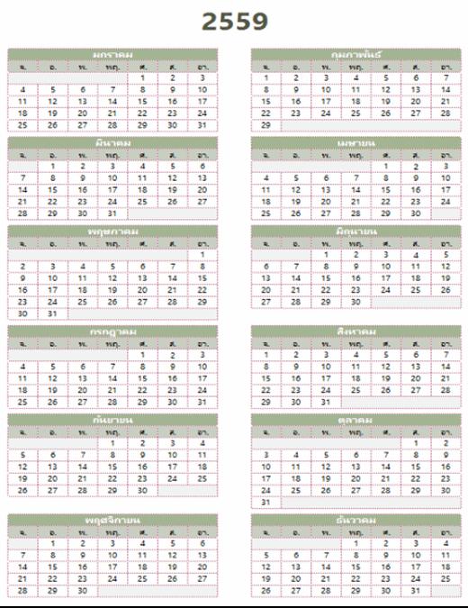ปฏิทินประจำปี 2559-2568 (จันทร์-อาทิตย์)