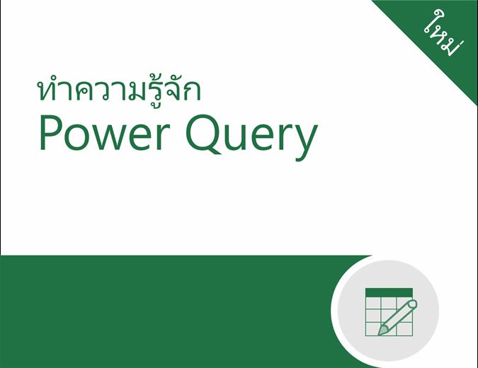 บทช่วยสอน Power Query