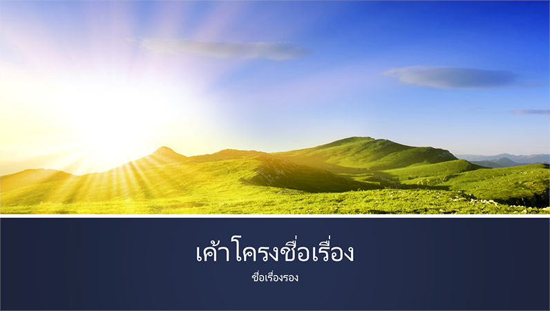 งานนำเสนอแบบธรรมชาติที่มีแถบสีฟ้าและรูปภาพพระอาทิตย์ขึ้นตรงภูเขา (จอกว้าง)
