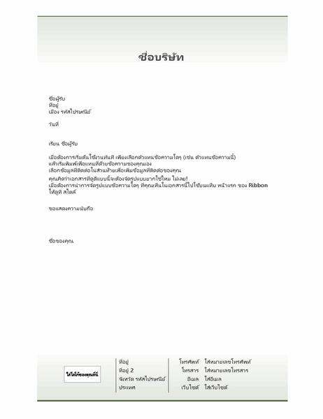 สเตชันเนอรีหัวจดหมายธุรกิจ (การออกแบบที่เรียบง่าย)