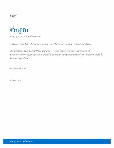 จดหมายทางธุรกิจ