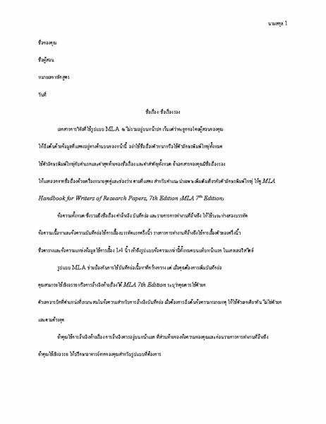 กระดาษสไตล์ MLA
