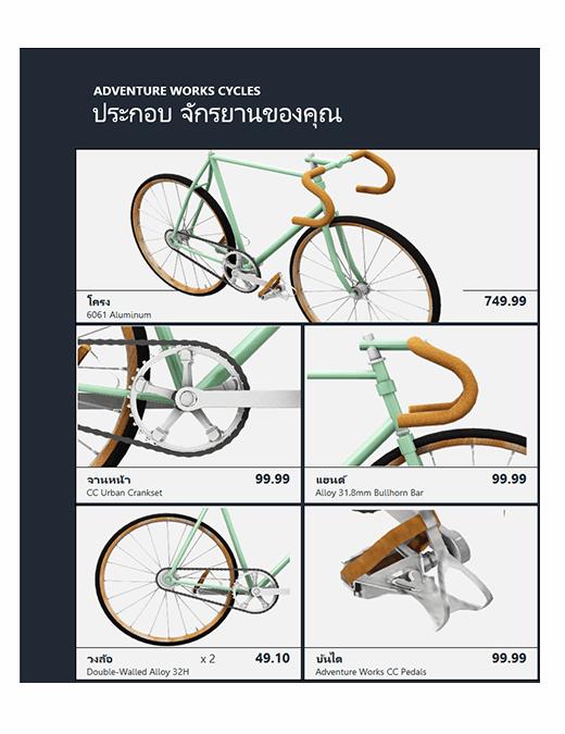 แค็ตตาล็อกผลิตภัณฑ์ Excel แบบ 3D (โมเดลจักรยาน)