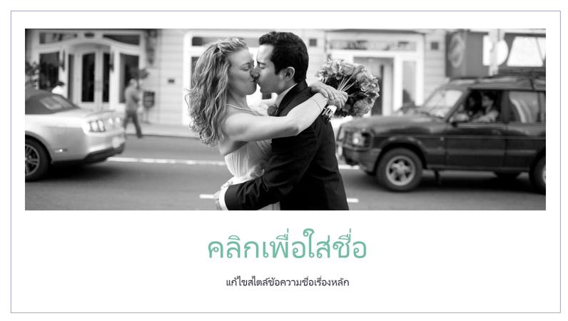 อัลบั้มภาพถ่ายงานแต่งงานง่ายๆ