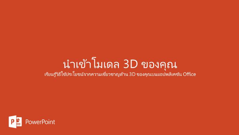 นำเข้าโมเดล 3D ของคุณ