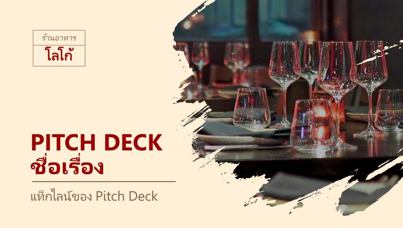pitch deck ของร้านอาหาร