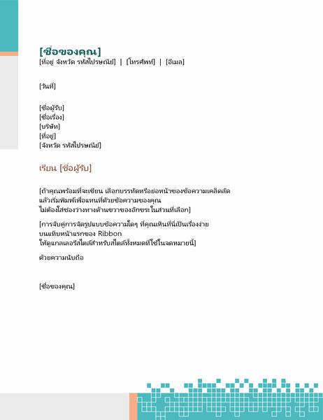 หัวจดหมายเทคโนโลยีแบบมินิมัลลิสท์