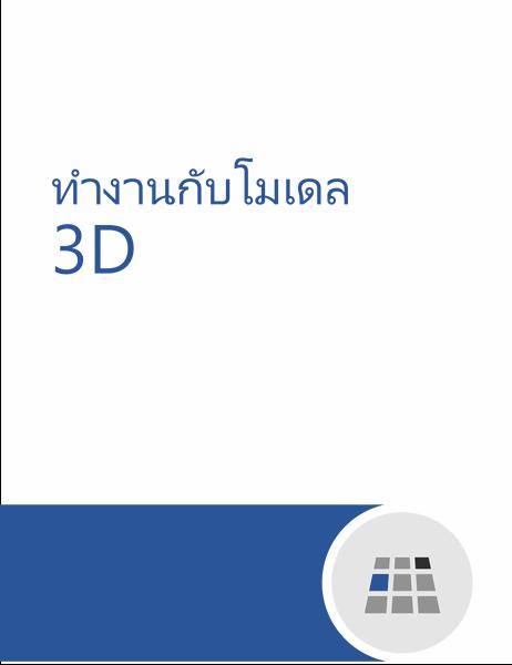 วิธีทำงานกับโมเดล 3D ใน Word