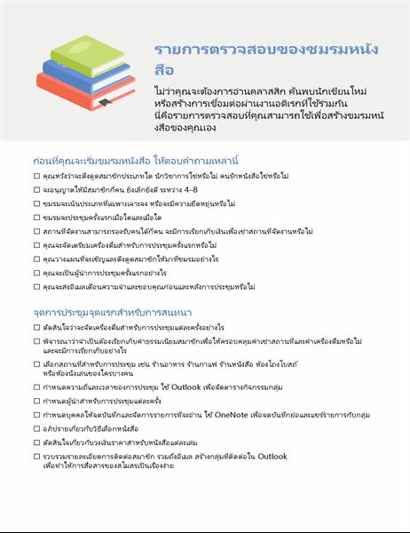 รายการตรวจสอบของชมรมหนังสือ