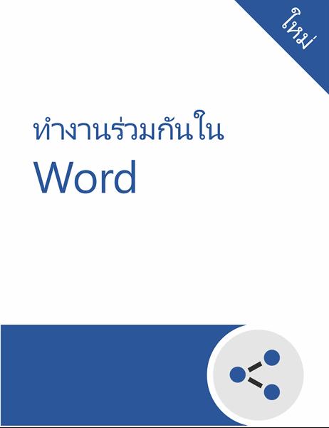 บทช่วยสอนเกี่ยวกับการทำงานร่วมกันใน Word