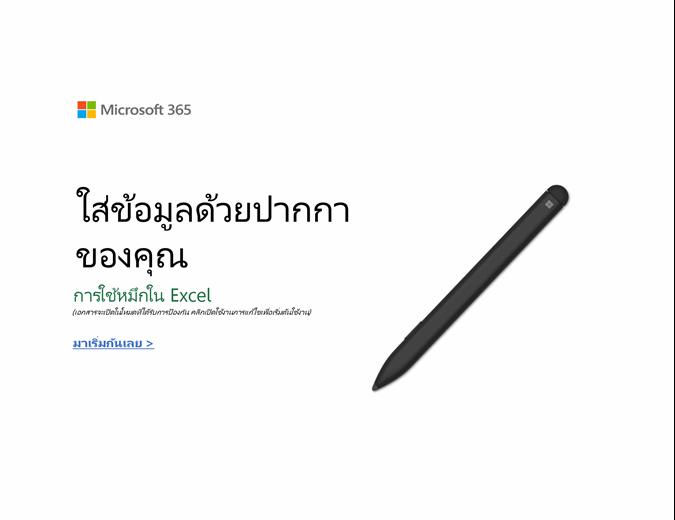 ยินดีต้อนรับสู่ Excel