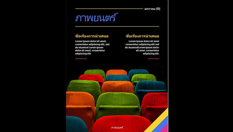 ปกนิตยสารภาพยนตร์