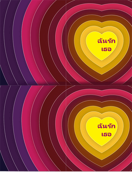 การ์ดลายหัวใจซ้อนกันหลายดวง