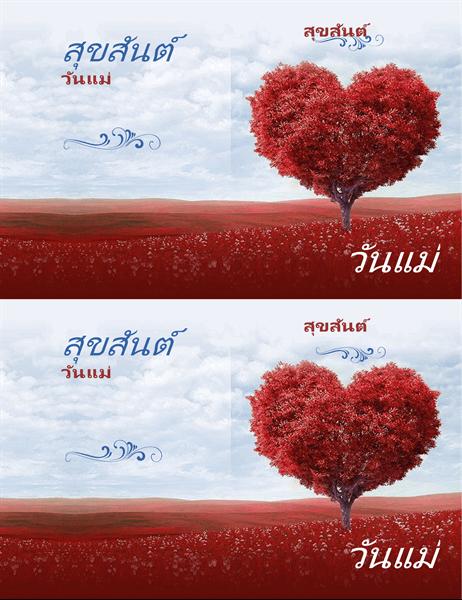 การ์ดวันแม่ลายต้นไม้รูปหัวใจ