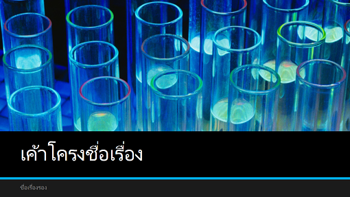 งานนำเสนอรูปห้องทดลองวิทยาศาสตร์ (จอกว้าง)