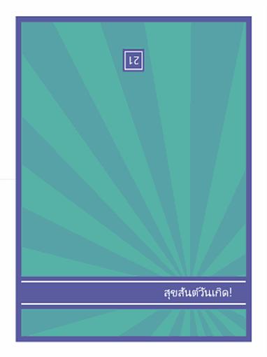 บัตรอวยพรวันเกิดในวาระพิเศษ (รังสีสีน้ำเงิน)
