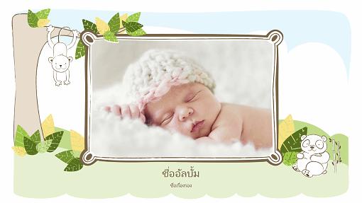 อัลบั้มรูปถ่ายเด็กทารก (ภาพร่างรูปสัตว์ แบบจอกว้าง)