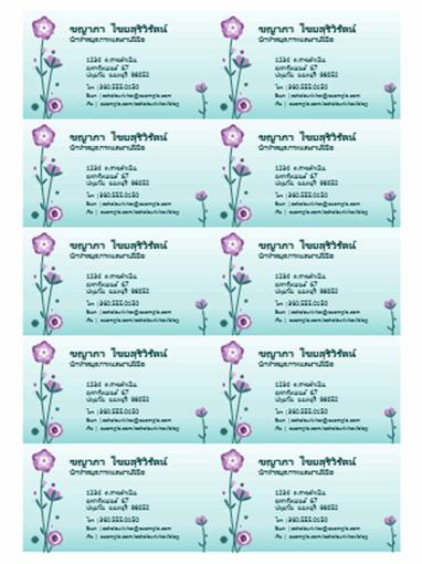 นามบัตร (ภาพประกอบรูปดอกไม้ 10 ใบต่อหน้า)