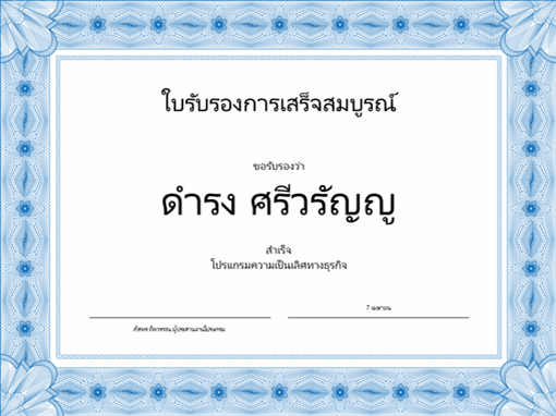 ใบรับรองการเสร็จสมบูรณ์ (สีฟ้า)