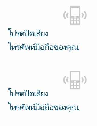 โปสเตอร์เตือนให้ปิดโทรศัพท์มือถือ