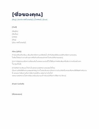 จดหมายสมัครงานแบบเรียบง่าย
