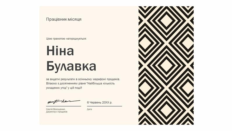 Сертифікат діамантового працівника місяця
