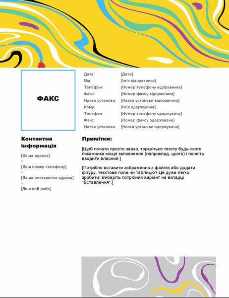 """Кольорова титульна сторінка факсу, тема """"Завиток"""""""