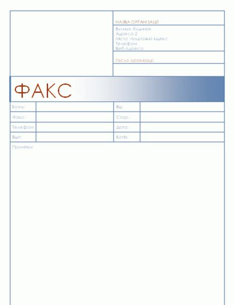 Титульний аркуш факсу (тема «Синя»)