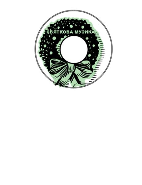 Етикетки для компакт-дисків зі святковою музикою (формат Avery 5824)