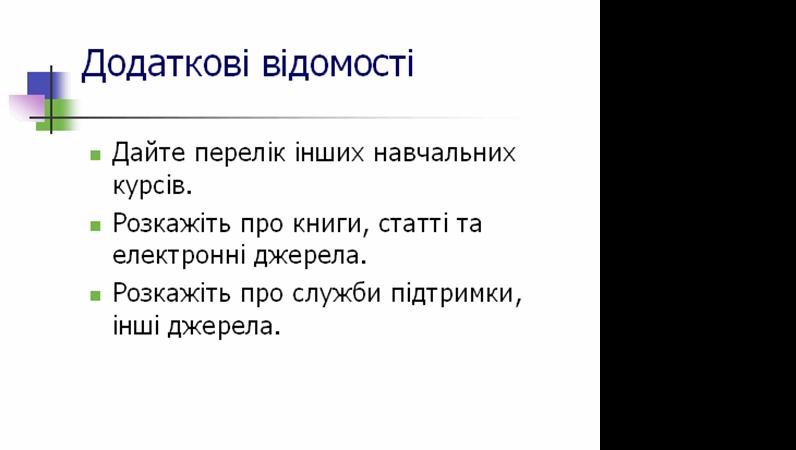 Презентація з навчання персоналу