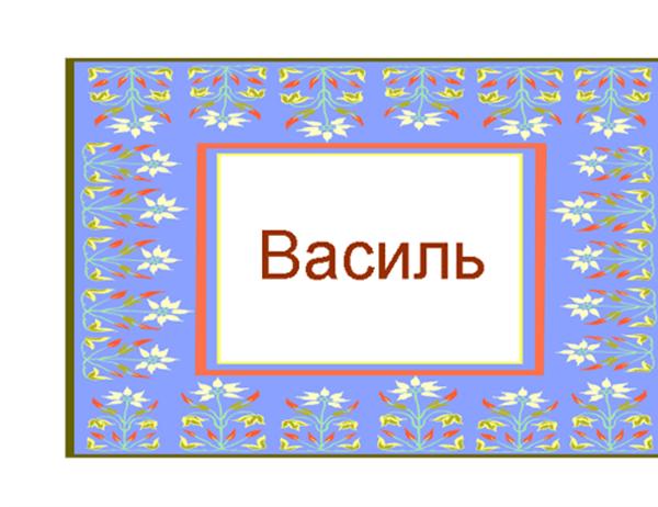 Таблички з іменами (для форматів Avery cb72c і cc102c)