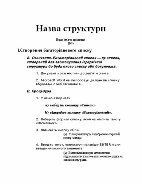 П'ятирівнева структура з інструкціями