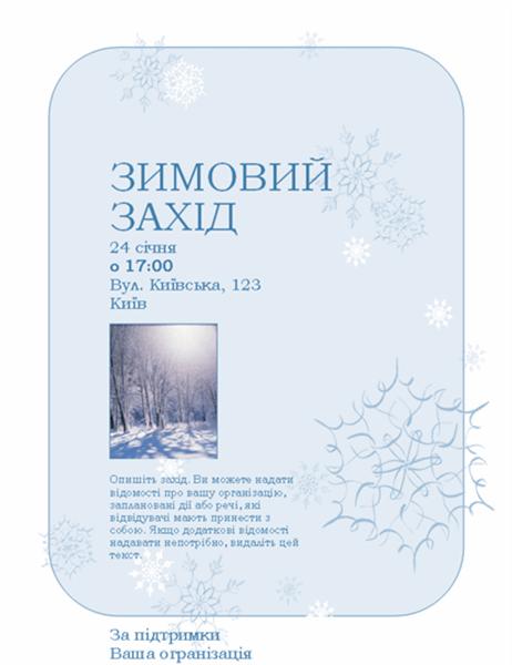 Оголошення про проведення зимового заходу