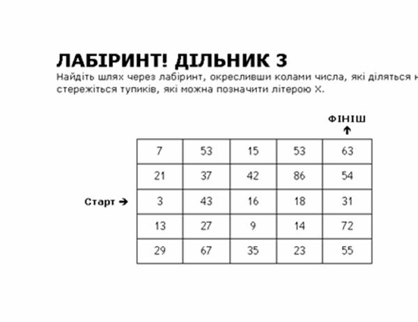 Числовий лабіринт рівня 1, дільник 3