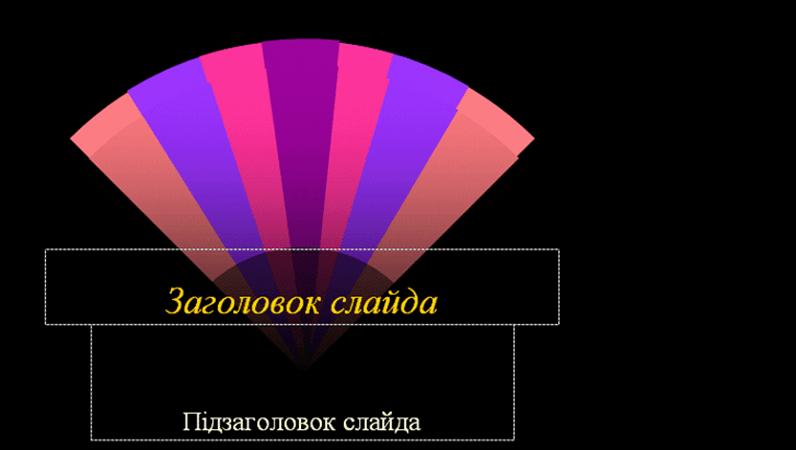 Шаблон оформлення «Віяла»