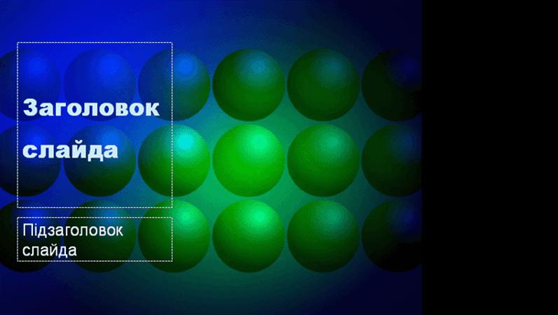 Шаблон оформлення «Сині та зелені кулі»