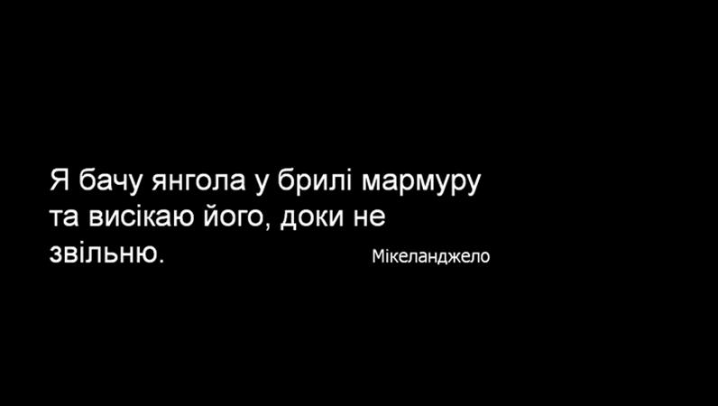 Слайд із цитатою Мікеланджело